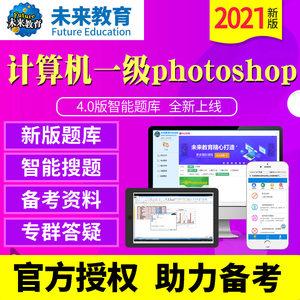 未来教育官方正版2021年9月新版计算机一级photoshop4.0版题库软件无纸化仿真考试系统一级ps计算机等级考试等考可搭书籍2020
