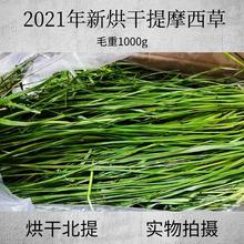 2021年新烘干提摩西草干草兔粮烘干北提牧草兔子龙猫豚鼠荷兰猪