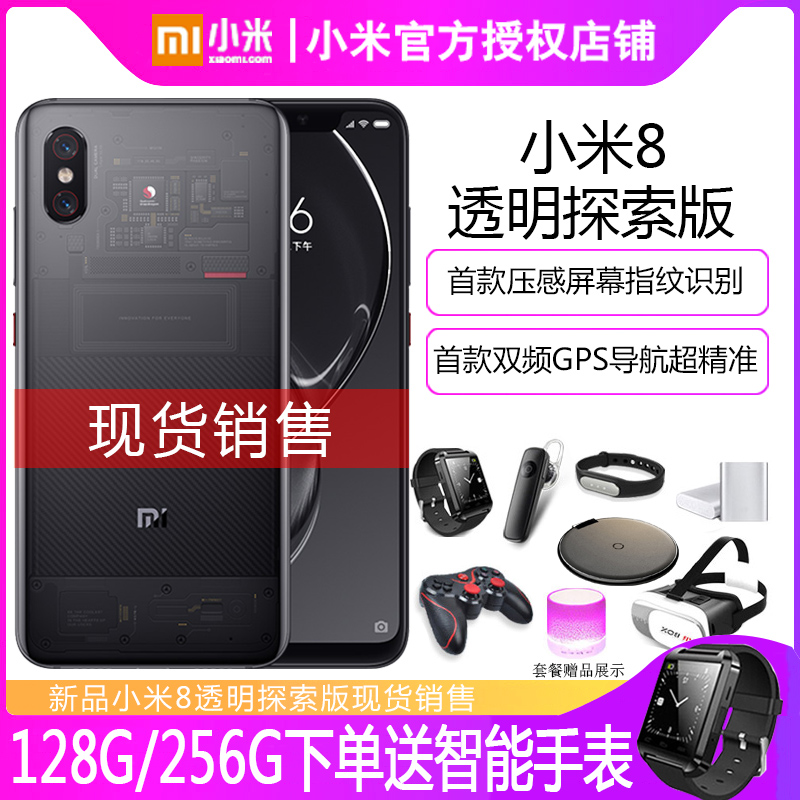 ?可减100+领�患�6+128G送手环/手表+米粉卡】Xiaomi/小米 小米8SE手机正品官方8G运存探索版8plus9骁龙845