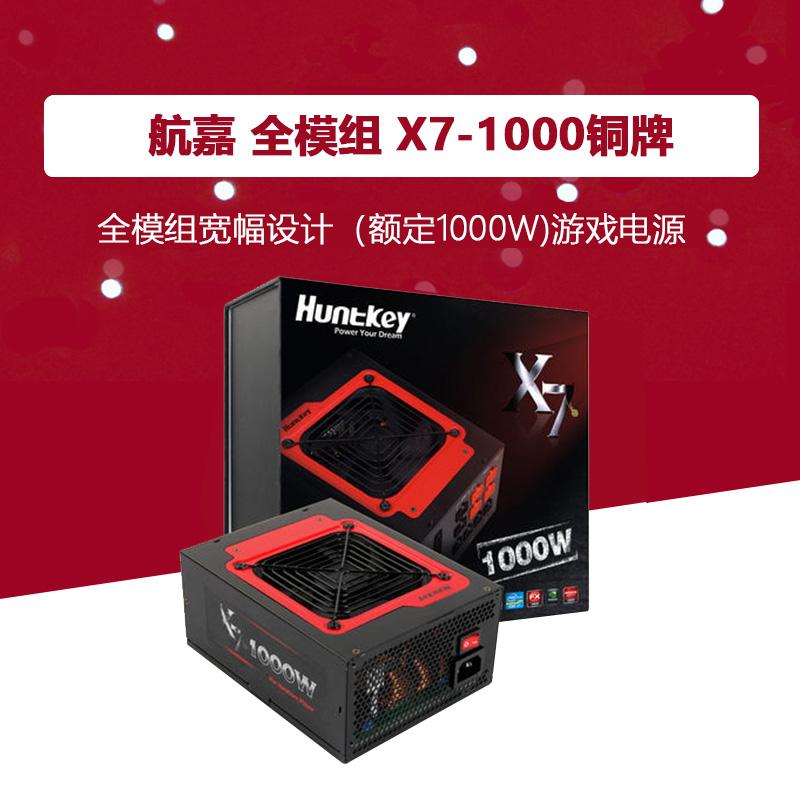 航嘉X7-1000 /X7-1000WS全模组1000w游戏电源80plus铜牌宽幅电源