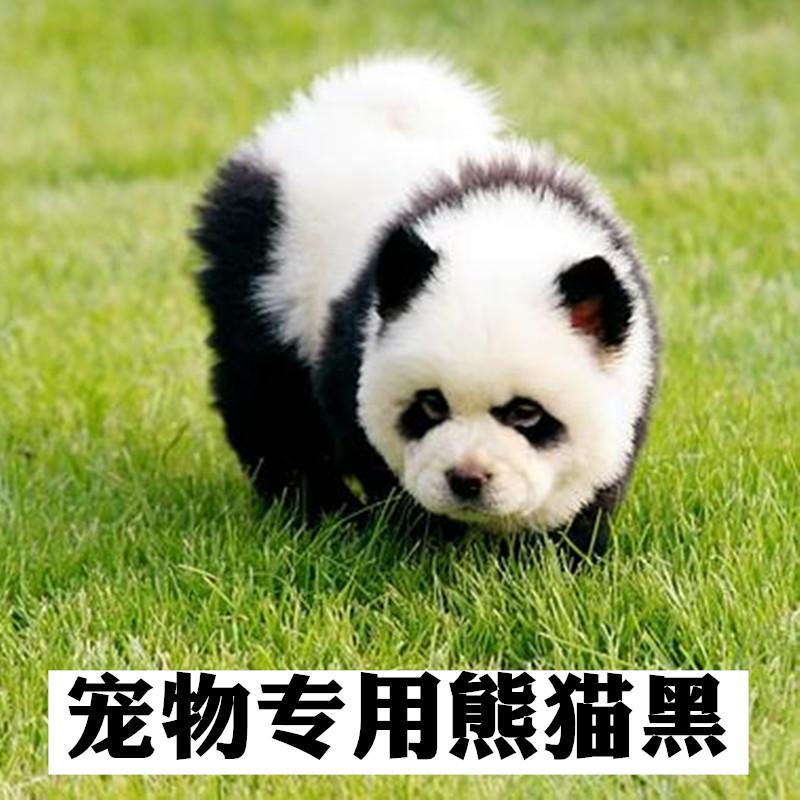 爱贝美伊黑色狗狗染发剂发宠物专用剂熊猫狗松狮犬黑色染色剂染膏