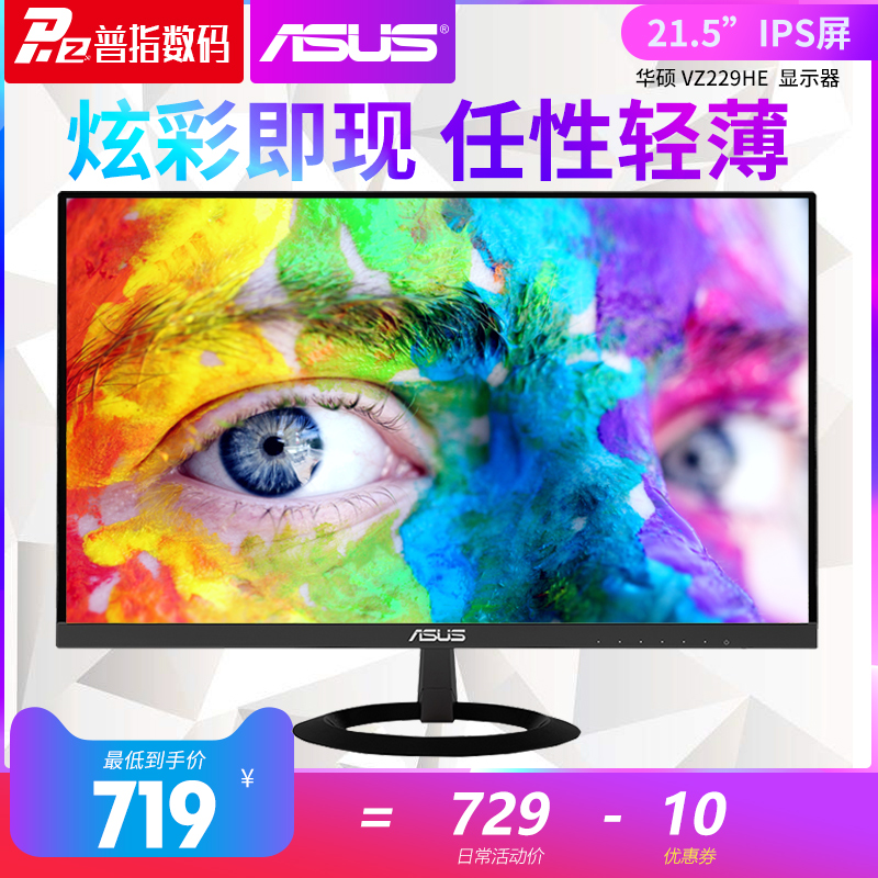Asus/华硕VZ229HE 21.5英寸IPS高清不闪屏带HDMI口窄边液晶显示器