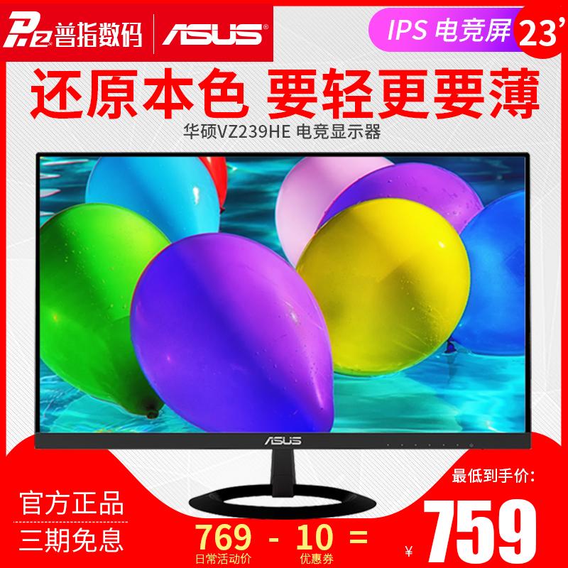 华硕VZ239HE 23英寸电脑台式机显示器家用HDMI IPS边框纤薄显示屏
