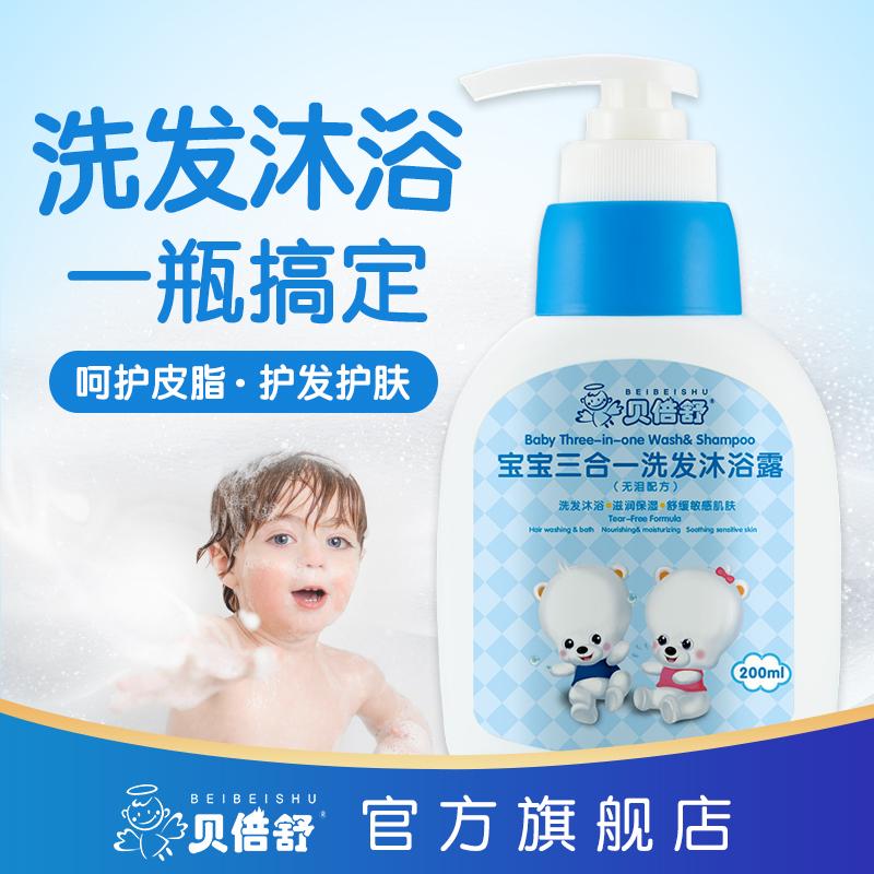 貝倍舒寶寶三合一洗發水沐浴露新生兒童洗護二合一嬰兒嬰幼兒
