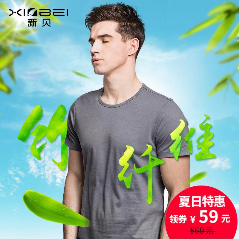 竹纤维t恤男青年夏季短袖t恤韩版圆领纯色t恤男士半袖打底衫宽松