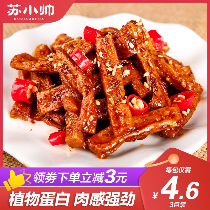 蘇小帥ネットの赤い筋のスパイシーな条の香ばしい干し肉の手を引き裂いてあっさりしている肉を巻きます。
