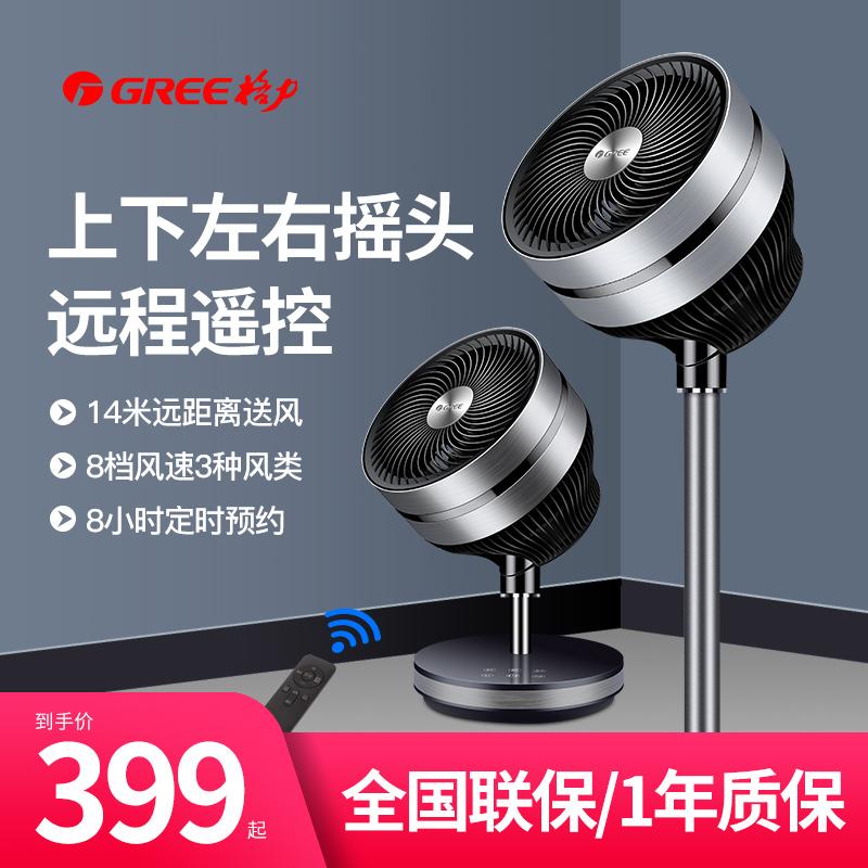 格力空气循环扇家用落地电风扇静音立式直流变频涡轮空气对流电扇