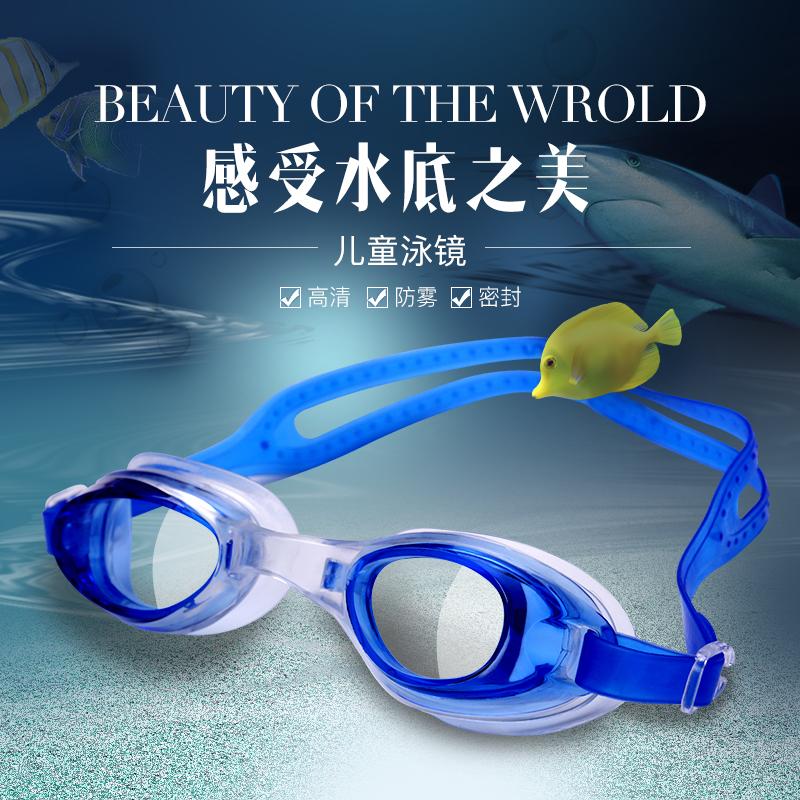 中國代購|中國批發-ibuy99|OPP���|儿童泳镜男童防水防雾高清女大框护目镜泳帽套装训练潜水游泳眼镜