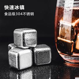 冰镇神器304不锈钢不化冰块钢金属铁冰粒酒吧家用速冻器冰酒石