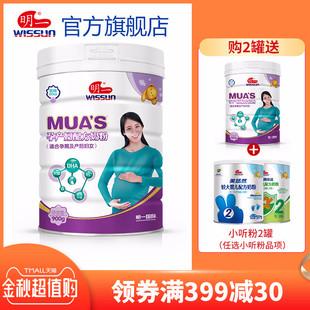 明一孕产妇奶粉0段金装孕妇产妇妈妈营养配方奶粉牛奶粉900g罐装价格