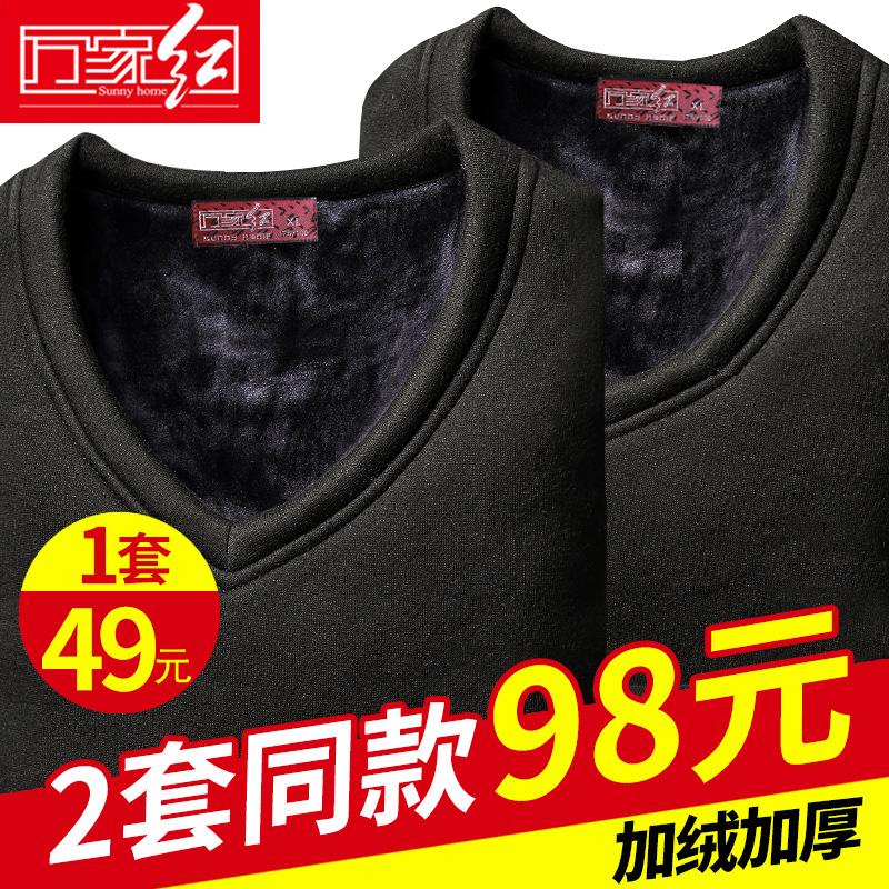男士保暖加绒v领紧身加大码内衣性价比好不好