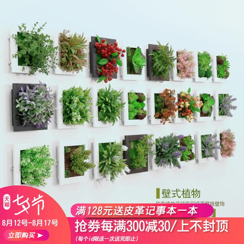 立体仿真植物壁饰家居墙饰创意奶茶店墙上田园风墙面装饰品壁挂