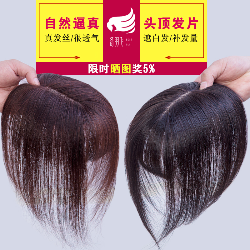 Air Liuhai wig patches natural top of hair cover real hair without trace shade grey hair hand weave patches light thin top of hair
