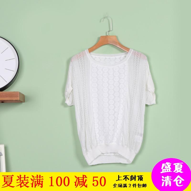 潮牌系列2018夏季新款女装8H2012镂空薄款百搭短袖宽松针织衫