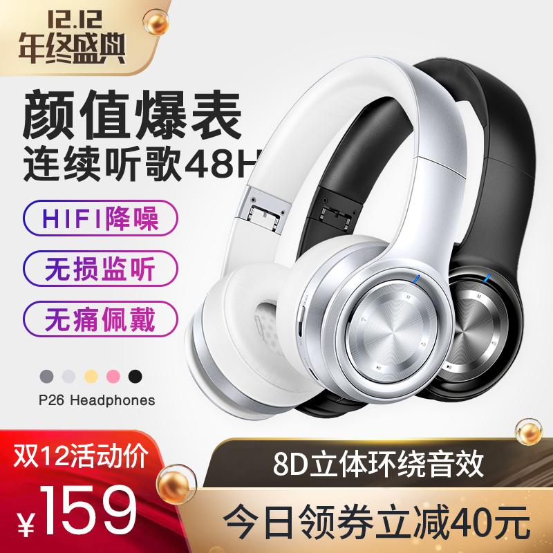 无线蓝牙耳机头戴式金属重低音炮运动跑步带话筒耳麦降噪超长待机可爱韩版潮P26品存Picun
