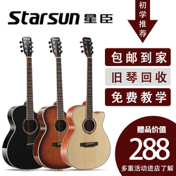 星臣吉他民謠吉他初學者女生自學入門40寸41寸星辰木吉它男新手