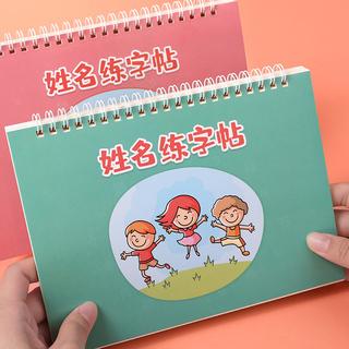 幼儿园名字贴定制儿童姓名贴订制宝宝练字帖铅笔描红本非刺绣印章