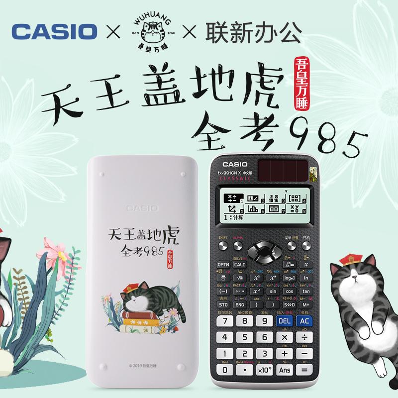 热销926件有赠品日本Casio卡西欧函数计算器高考多功能中文学生计算机大学生考研科学物理化学竞赛