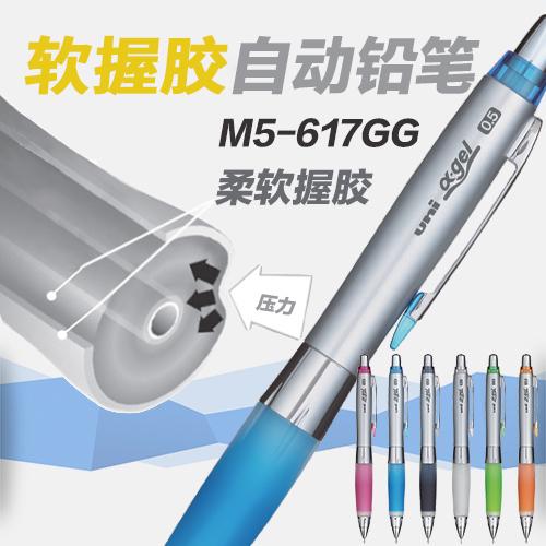 日本UNI三菱摇摇自动铅笔M5-617GG/618GG 创意儿童小学生活动铅笔010-27新券
