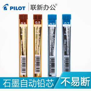 日本pilot百乐铅芯2B/HB自动铅笔2比笔芯PPL-5活动替芯PPL-7铅芯