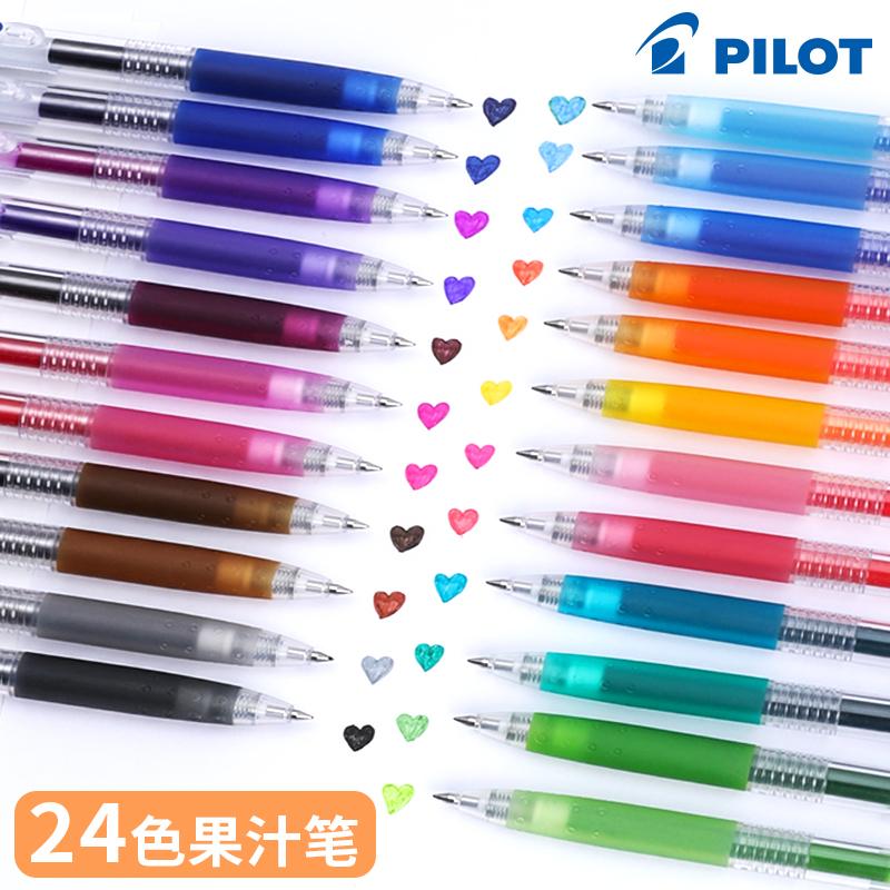 日本pilot百乐Juice彩色中性笔0.5mm按动水性果汁笔手帐学生用女文具百乐签字红蓝黑色做笔记的�ㄠ�颜色彩笔