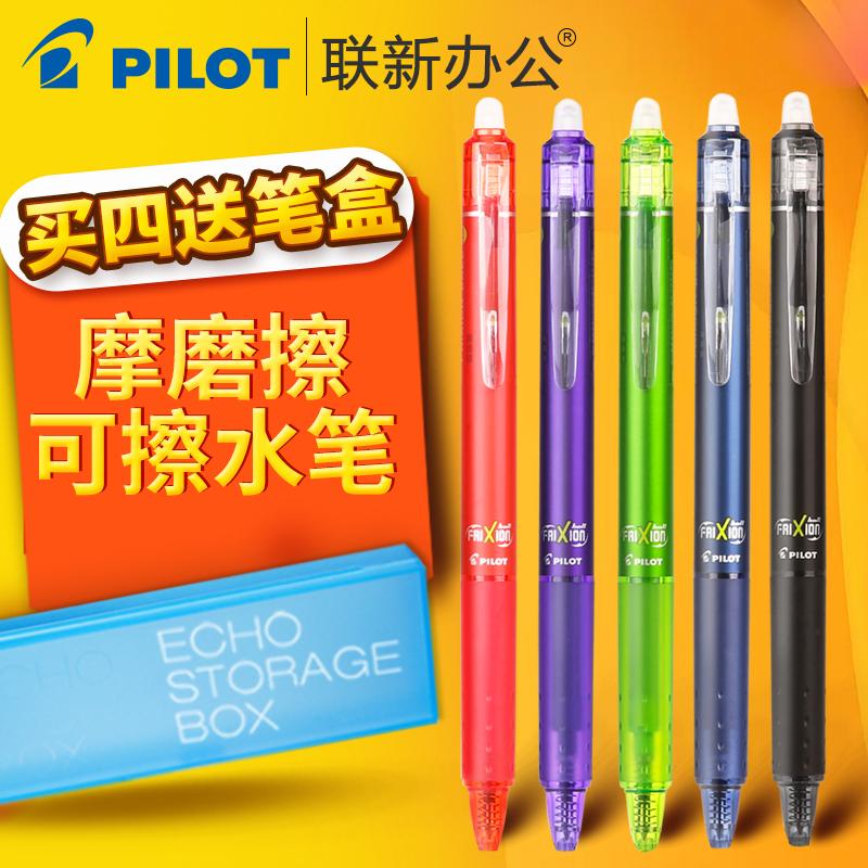 PILOT日本百乐彩色热可擦水笔中性笔摩磨擦小学生可檫笔LFBK-23EF