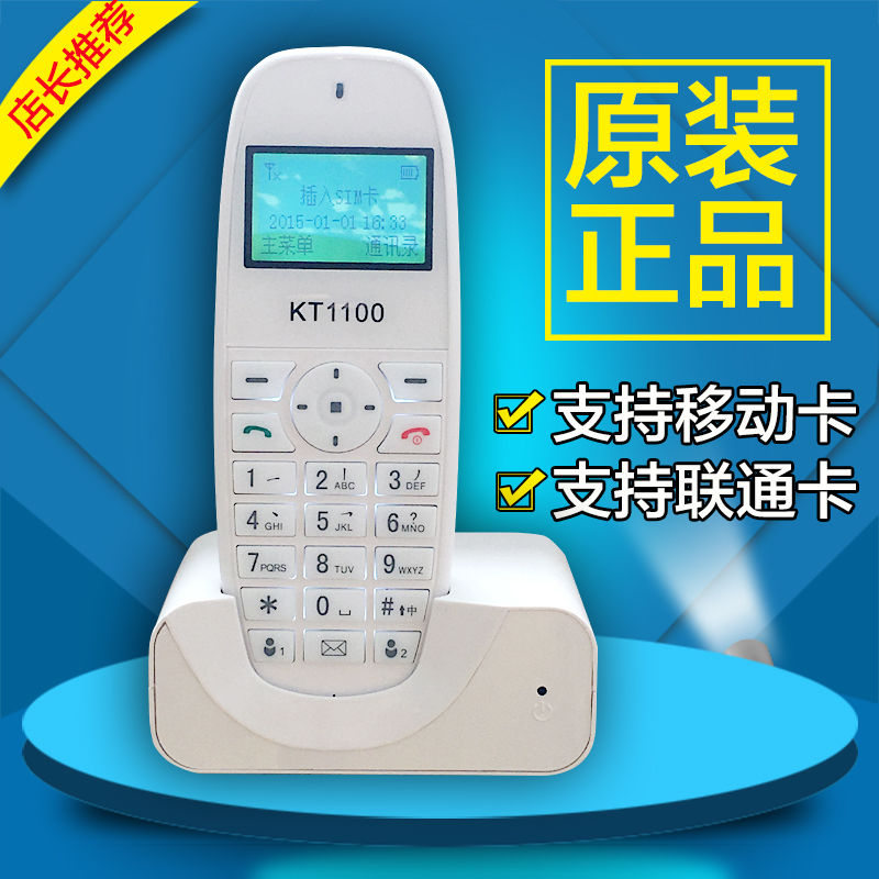 Car kt1100 / 1000 card wireless landline handset telephone China Unicom Tietong Telecom SIM card