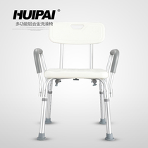 Elderly Shower Stool bath Chair aluminum Alloy bath chair old anti-skid pregnant women disabled bathing chair bathroom Chair