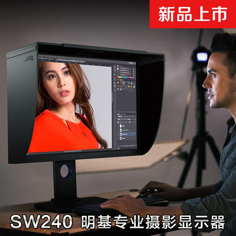 明基24英寸SW240专业摄影修图IPS屏硬件校准16:10高清电脑显示器