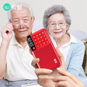 索爱SH56新款收音机老人便携式播放器充电广播老年人随身听小半导体听歌小型迷你戏曲听戏唱戏多功能评书插卡