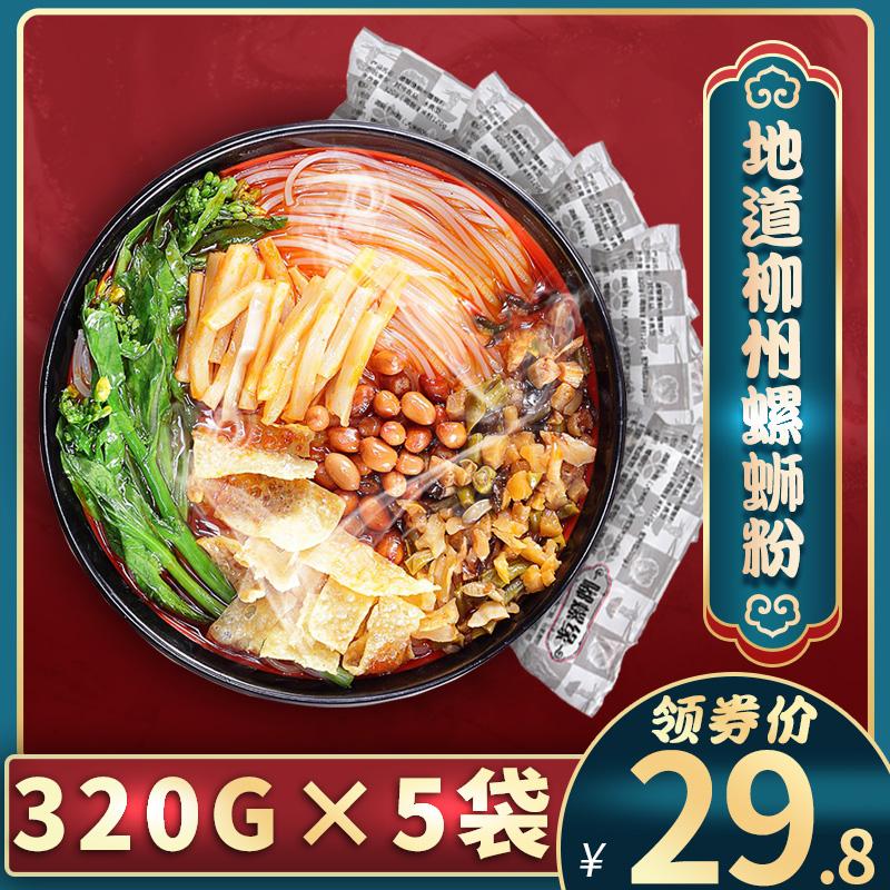 广西柳州螺蛳粉正宗螺狮粉特产螺丝粉包邮5包装整箱方便速食320克