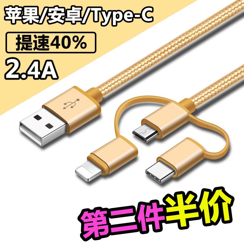 三合一数据线多功能快充电器苹果安卓type-c乐视手机通用一拖三2A