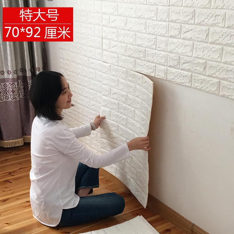 大尺寸 3D立体墙贴自粘电视背景墙砖纹壁纸客厅墙纸卧室装饰防水