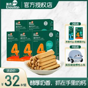英氏高钙手指饼干5盒儿童宝宝小零食磨牙饼干小吃1组送婴幼儿辅食