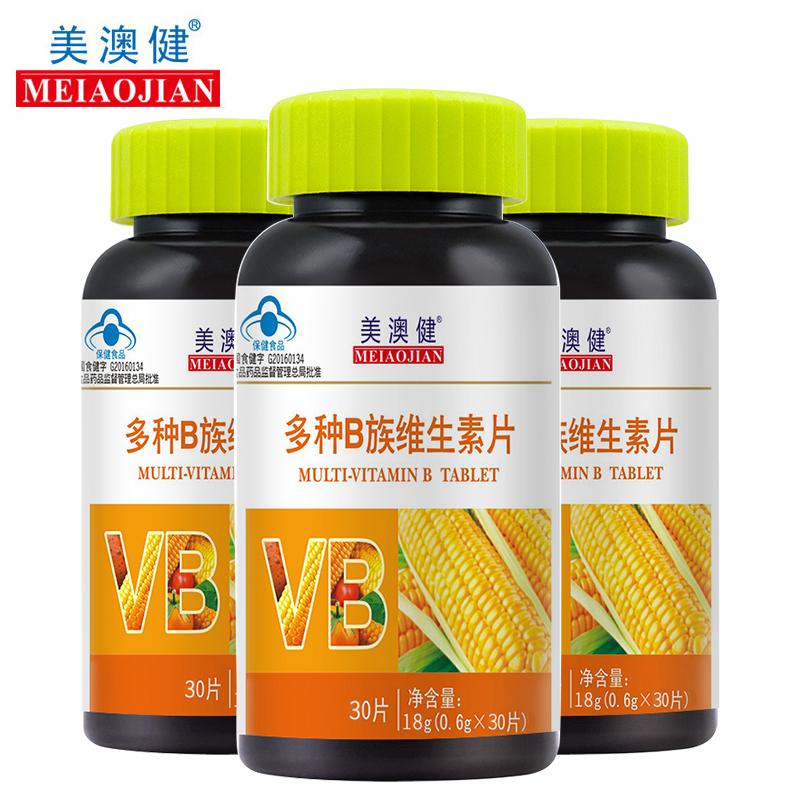 【美澳健】维生素B族片3瓶