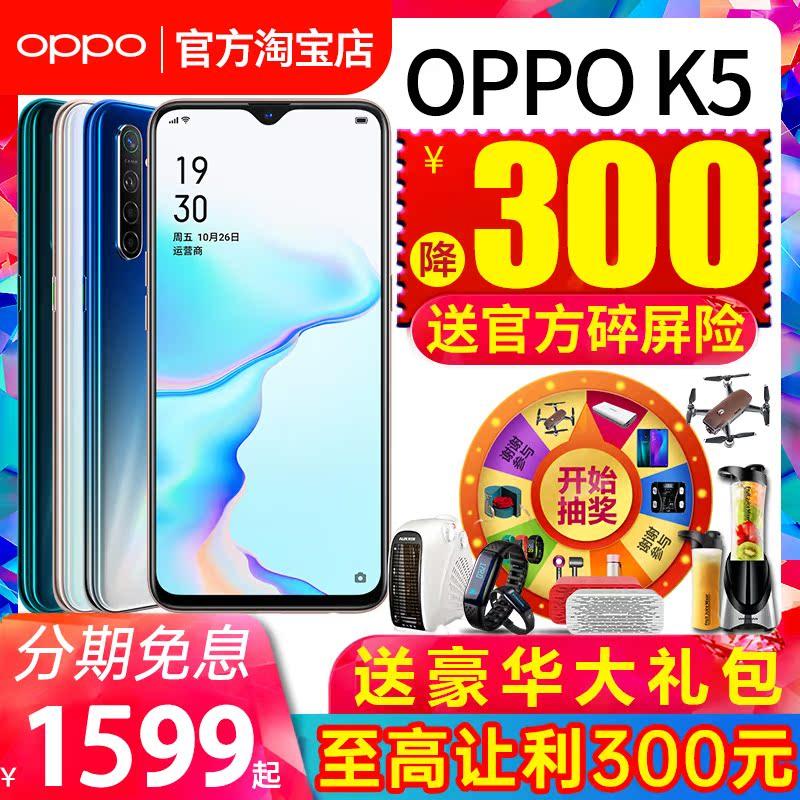 【限时让利300元】OPPO K5手机oppok5新款上市k5新品k3 k1 oppok3
