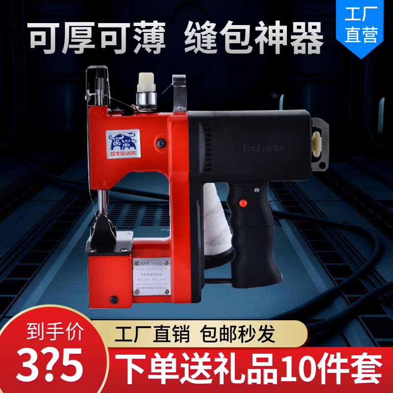 Double cattle portable sewing machine express woven bag rice flour kraft paper sack electric wrapping machine high speed small