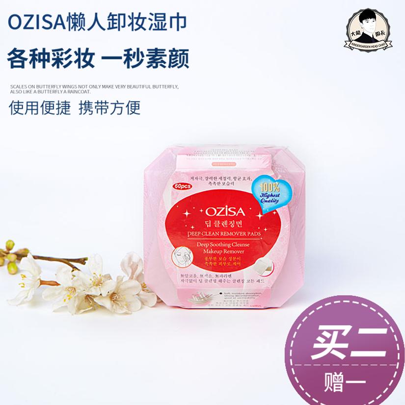 大超美肤馆泰国ozisa懒人卸妆湿巾满70.00元可用1元优惠券