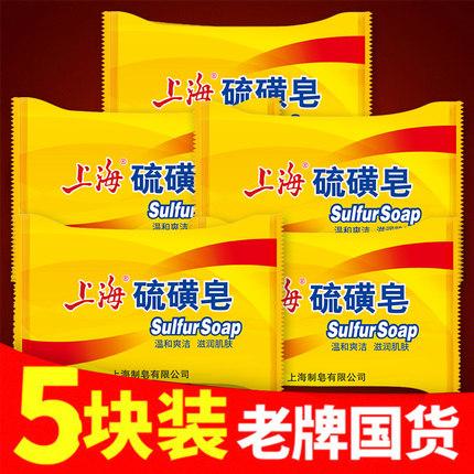 上海硫磺皂硫黄肥香皂去除螨虫脸部深层清洁面女男士洗澡沐浴全身