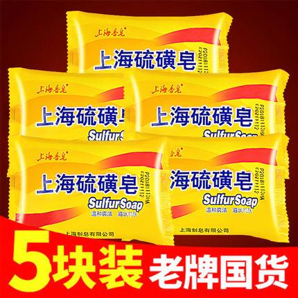 上海硫磺皂 上海香皂 洗手沐浴肥皂洗澡面部洗脸螨虫皂除螨虫香皂
