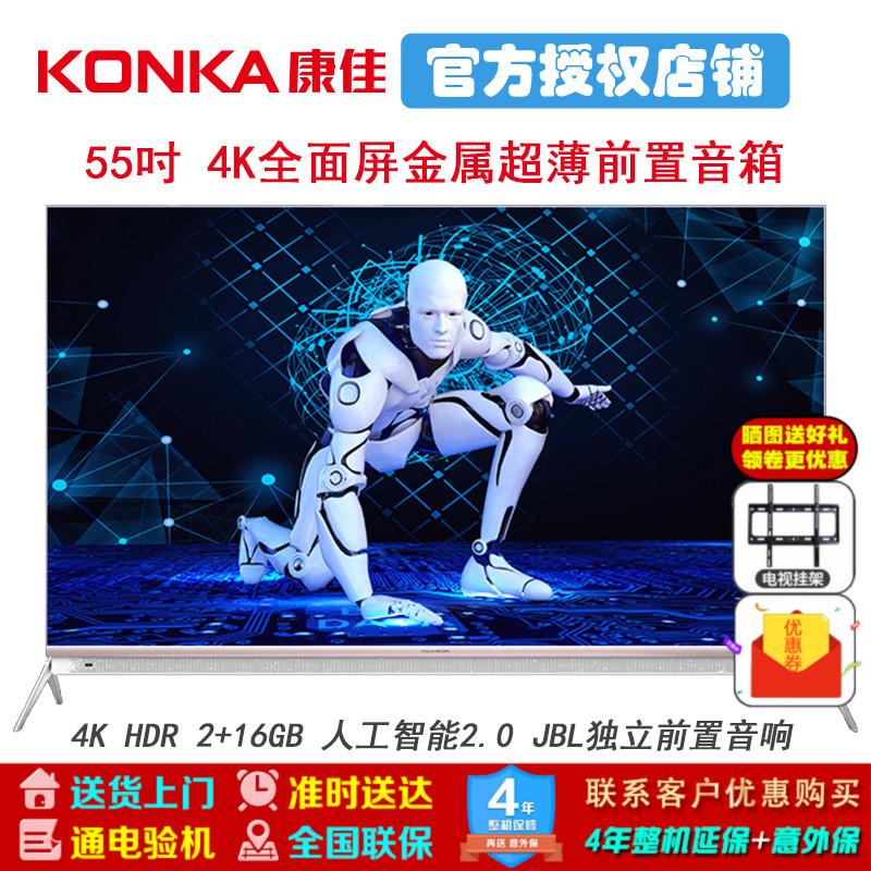 konka /康佳g55us ai智能4k全面屏