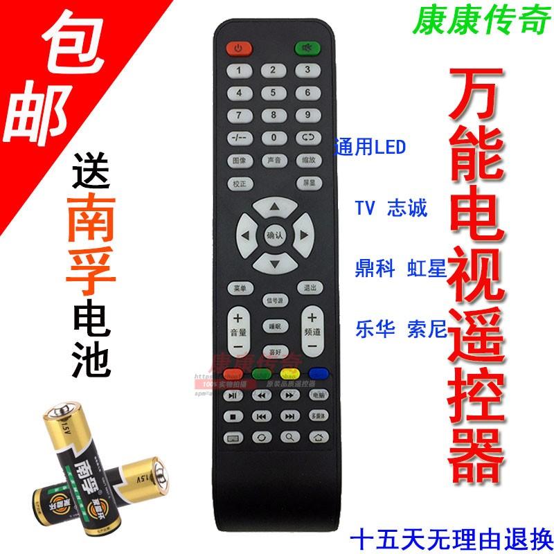 万能 杂牌液晶电视机遥控器 通用LED TV志诚鼎科虹星乐华组装索尼