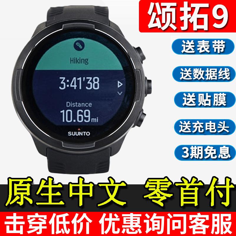 颂拓suunto9旗舰版 钛合金斯巴达baro户外手表极限极速光电心率表