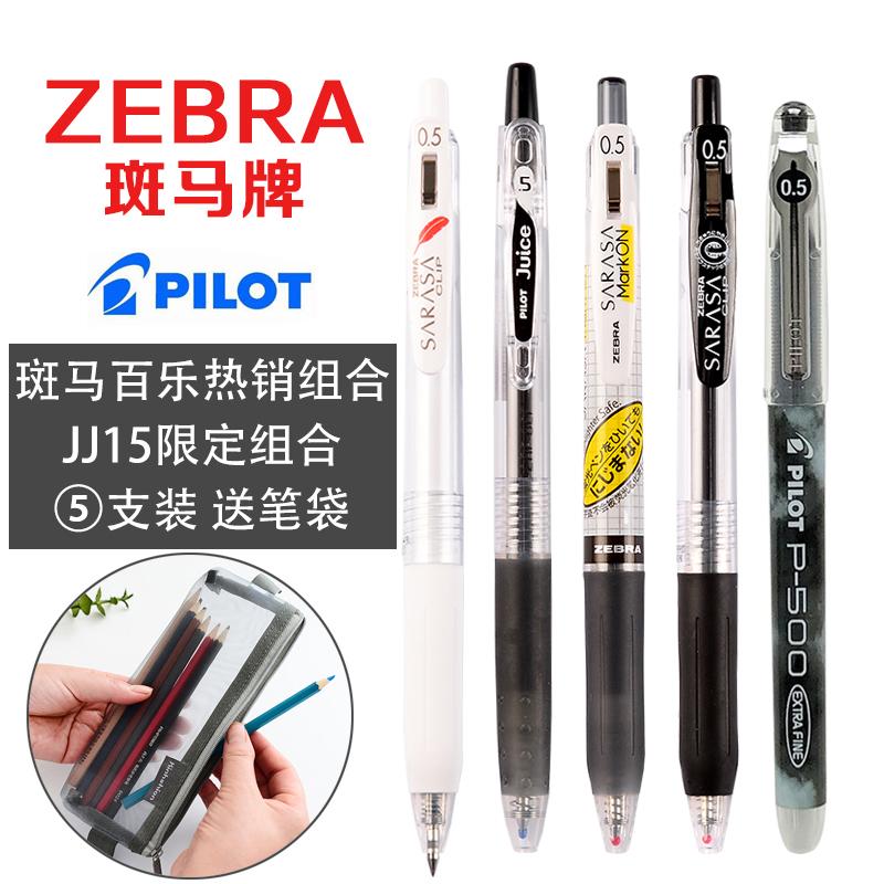 日本zebra斑马JJ15限定中性笔组合套装JJ77考试水笔学生用复古笔