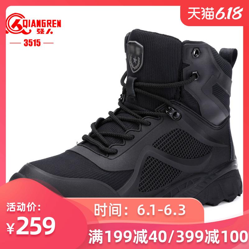 3515强人军靴男特种兵春夏轻便透气作战靴耐磨登山鞋军迷靴子军勾