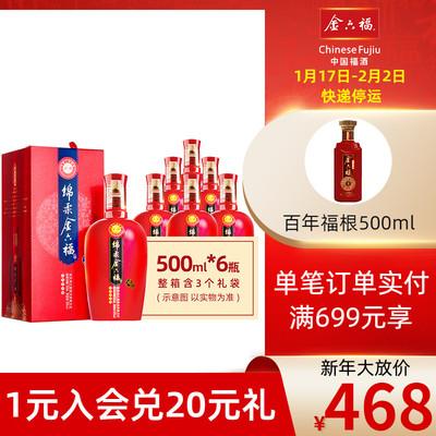 【酒厂直营】金六福50度鸿运500mL*6瓶 喜酒 浓香型 白酒整箱特价