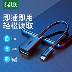 绿联otg数据线转接头micro安卓通用平板接u优盘键盘鼠标usb连接下载多功能转换器头适用oppo华为vivo小米手机