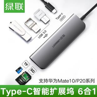 绿联雷电3扩展坞拓展USBhub苹果电脑Macbook声卡读卡type-c转换器图片