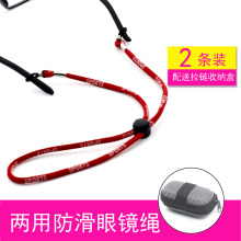 Eyeglasses rope hanging anti-skid eyeglasses rope sports eyeglasses rope fixing eyeglasses anti-drop eyeglasses accessories eyeglasses hanging chain