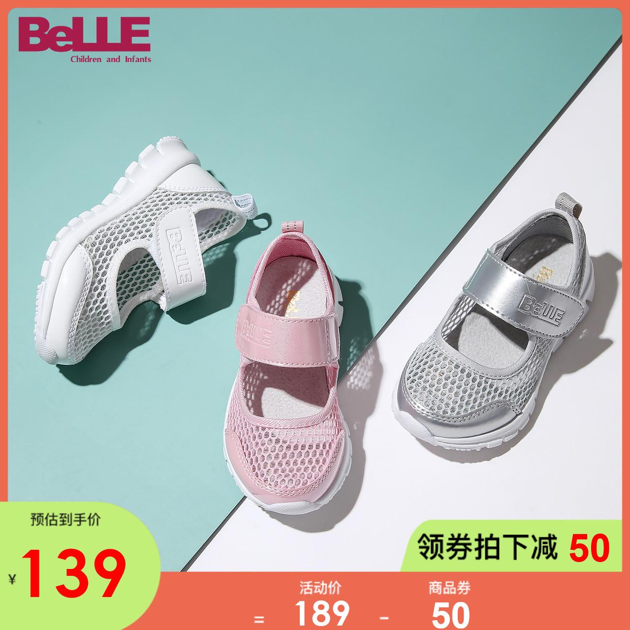 百丽童鞋儿童运动鞋春夏中童透气轻便单网鞋女童休闲鞋小女孩鞋子